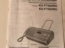 Персональный факсимильный аппарат Panasonic KX-FT5