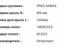 Крылья грузовые К-5002.11/21