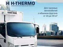 Рефрижератор H-Thermo 370H -20С до 20м 0С до 29м