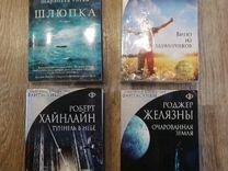 Продам книги. Классика и современная литература
