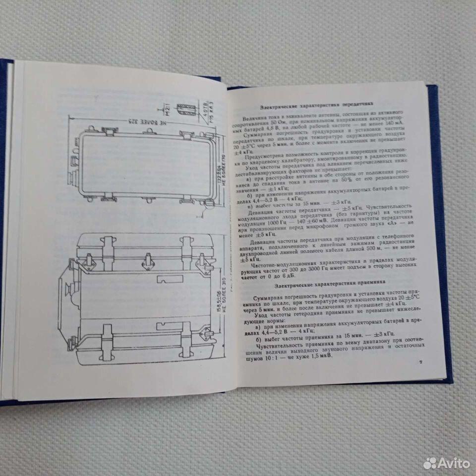 Р-105, Р-109. Техническое описание  89532295361 купить 3
