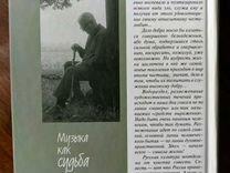 "Книга Георгий Свиридов ""Музыка как судьба"""