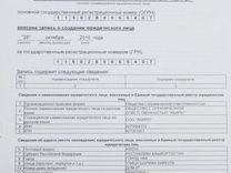Ооо с лицензией мчс