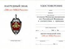 Знаки и медали 200 Лет мвд вв РФ разные — Коллекционирование в Челябинске