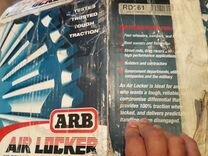 Задняя блокировка дифференциала ARB RD161