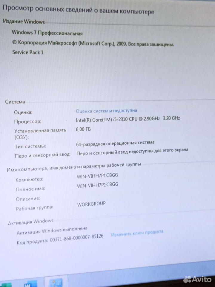 Игровой компьютер Core i5 2310 + GTX 1060  89501300700 купить 7