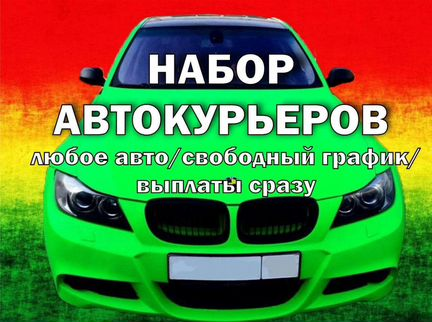 Водитель Курьер Доставка Автодоставка свободный и