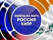 Билеты Россия - Кипр 11 июня