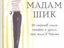 Уроки мадам Шик. 20 секретов стиля. Новая книга