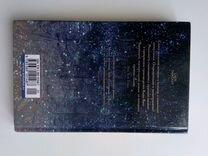 Книга наследница - кира касс