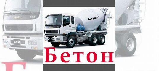 Бетон купить в ачинске для разрушения бетона