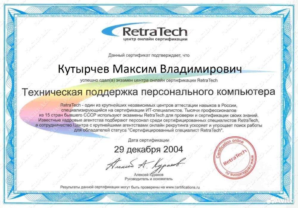 Ремонт Ноутбуков Ремонт компьютеров  89626911993 купить 2