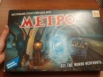 Метро - настольная игра