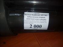 Пылесос Kambrook AHV300