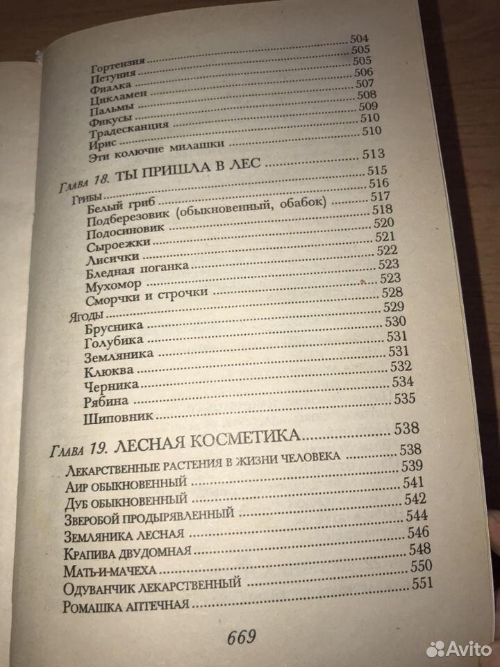 Книга «Современная энциклопедия для девочек»  89054115654 купить 8