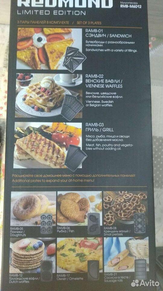 Мультипекарь Redmond Limited Edition, RMB-M6012, к  89045969148 купить 5