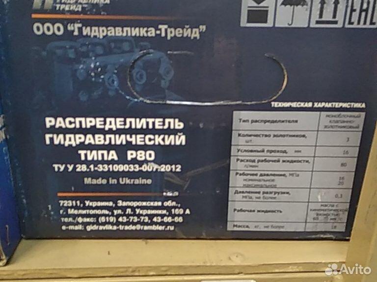 Распределитель Р-80 3/4-222 на мтз 80/82