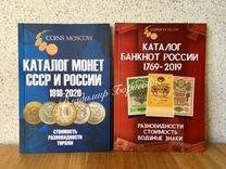Каталоги для монет и банкнот России