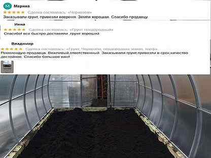 Грунт, Чернозём, плодородная земля, торф