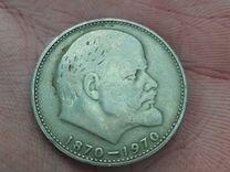 Продаю советскую юбилейную монету