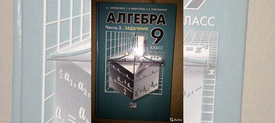 Алгебра 7 8 9 класс задачник мордкович скачать бесплатно pdf часть 1