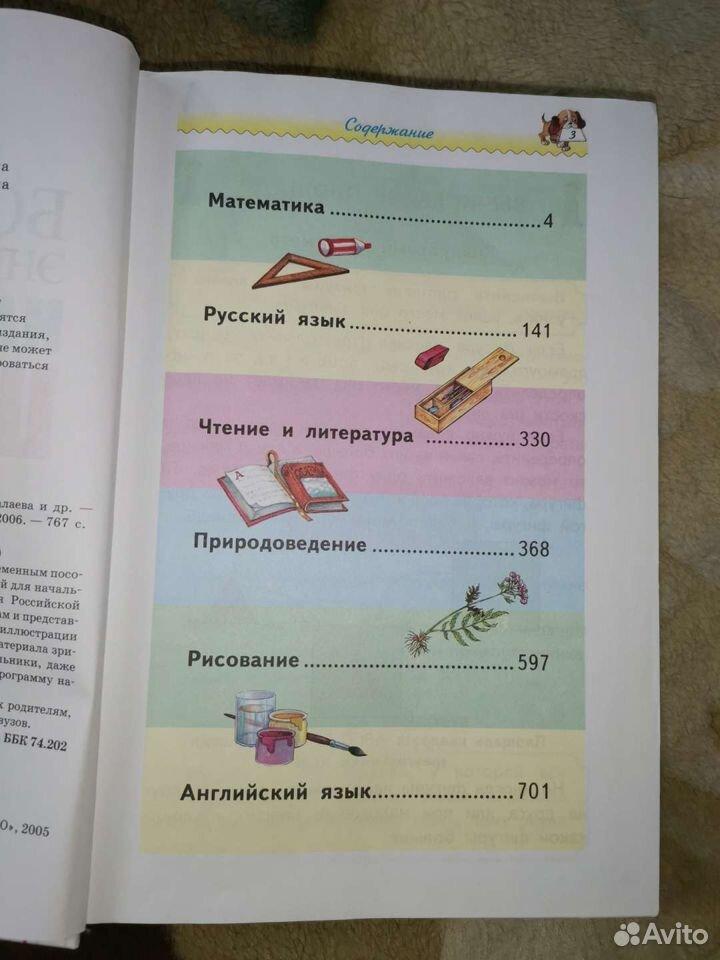 Энциклопедия начальной школы