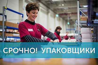 Работа в москве для девушек упаковщица как стать моделью мужчине в спб без опыта работы