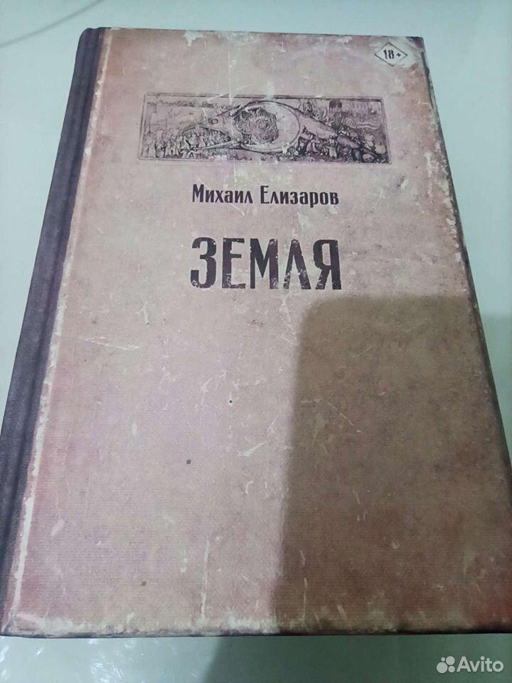 Книги (ЕлизаровФитцек Романова)  89806816443 купить 1