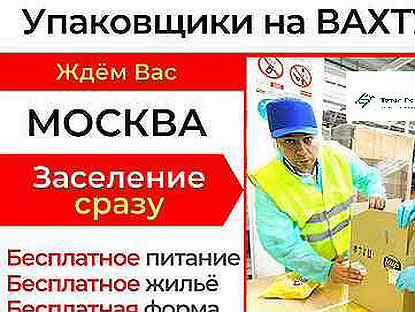 работа для девушек в москве упаковщица